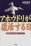 アホウドリが復活する日―絶滅を宣言された鳥の保護につくした人びと (くもんのノンフィクション児童文学)