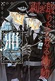 Comic Magazine LYNXアンソロジー雅 VOL (7) (リンクス・コレクション)