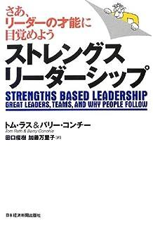 ストレングス・リーダーシップ―さあ、リーダーの才能に目覚めよう