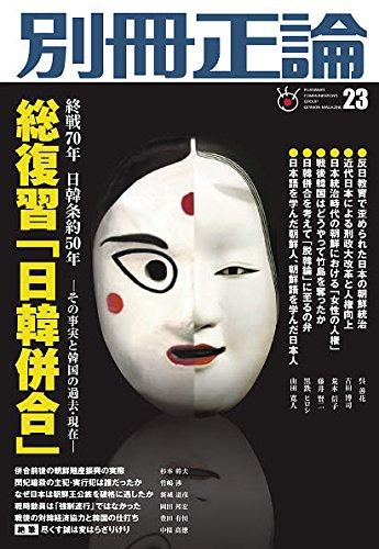 別冊正論23号「総復習『日韓併合』」 (日工ムック)