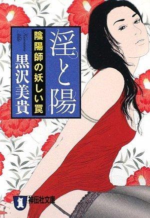 [黒沢美貴] 淫と陽 陰陽師の妖しい罠 (祥伝社文庫)
