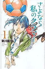 さよなら私のクラマー(1) (講談社コミックス月刊マガジン)