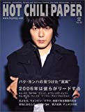 HOT CHILI PAPER Vol.32