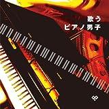 歌うピアノ男子~Swinger Song Writers