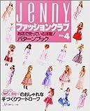 Jennyファッションクラブ no.4―ジェニーのおしゃれな手づくりワードローブ お店で売っている洋服!パターンブック