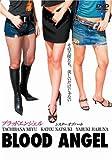 ブラッド・エンジェル ~シスターオブハート~ [DVD]