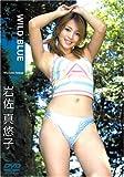 岩佐真悠子 WILD BLUE [DVD]   (GPミュージアムソフト)
