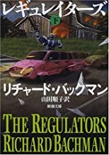 The Regulators, Volume 2