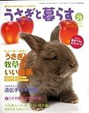 うさぎと暮らす 2008年 10月号 [雑誌]
