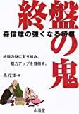 森信雄の強くなる将棋 終盤の鬼   (山海堂)