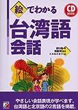 CD BOOK 絵でわかる台湾語会話 (アスカカルチャー)