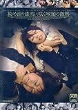 絞め滾り漆黒に咲く喉頸の微熱 [DVD]