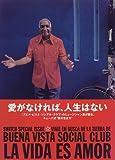 """愛がなければ、人生はない『ブエナ・ビスタ・ソシアル・クラブ』のミュージシャン達が語る、キューバ式""""愛の生き方"""" (Switch library)"""