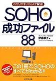 SOHO成功ファイル88—わかりやすいQ&Aで解決!  ダイヤモンドSOHO研究会 (ダイヤモンド社)