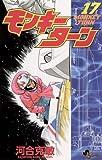 モンキーターン(17) (少年サンデーコミックス)