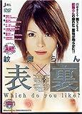 紋舞らん 表×裏 [DVD]