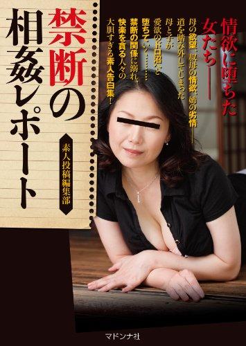 [素人投稿編集部] 禁断の相姦レポート 情欲に堕ちた女たち