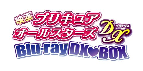 映画プリキュアオールスターズDX Blu-ray DXBOX (完全初回生産限定)