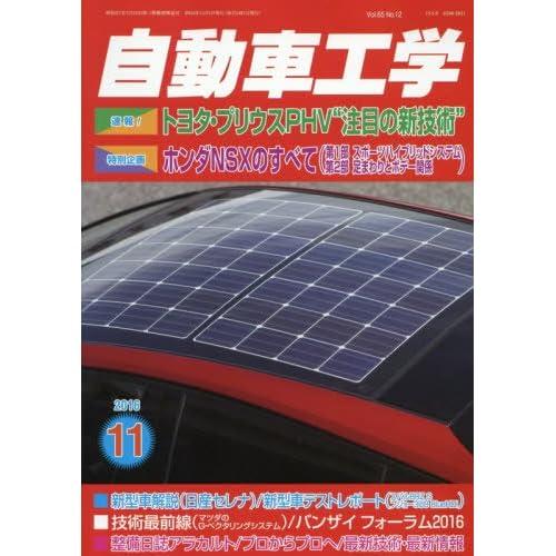 自動車工学 2016年 11 月号 [雑誌]