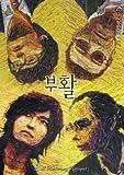 ブファル - Retrospect Part II(韓国盤)