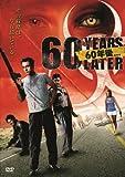 60年後... [DVD]