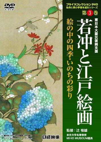 絵の中の四季・いのちの彩り(プライスコレクション第3巻)