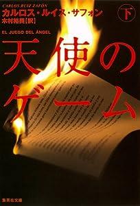 天使のゲーム (下) (集英社文庫)