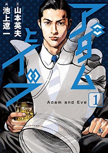 アダムとイブ(1) (ビッグコミックス)