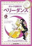 キレイを魅せるベリーダンス ショーができる1曲まるごと振り付けレッスン(DVD付き) (リットーミュージック・ムック)