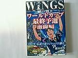 風の翼 / 鎌田 洋次 のシリーズ情報を見る