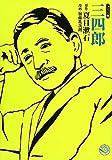 三四郎 (ホーム社漫画文庫) (MANGA BUNGOシリーズ)