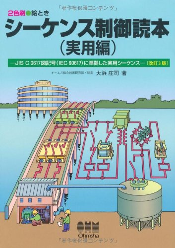 Practical sequence that conforms to the (IEC60617) 2-color-picture when sequence control readings practical ed-JIS C 0617 symbols (2001) ISBN: 4274942570 [Japanese Import]