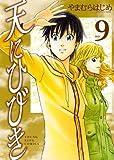 天にひびき 9巻 (ヤングキングコミックス)