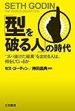 「型を破る人」の時代 三笠書房 電子書籍