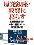 原発銀座・敦賀に暮らす 朝日新聞記者が家族と見聞きした原発礼賛の街 (朝日新聞デジタルSELECT)