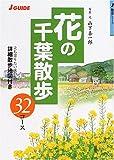 花の千葉散歩32コース (ジェイ・ガイド—散歩シリーズ)