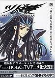 ツバサ 豪華版(12) (Shonen magazine comics)