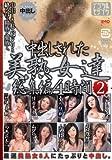 中出しされた美熟女達総集編4時間2 [DVD]