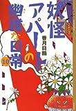 妖怪アパートの幽雅な日常(10) (YA!ENTERTAINMENT)