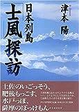 日本列島「士風」探訪