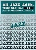 実践ジャズアドリブ テナーサックス(Bフラット)下巻 やさしいアドリブ譜例つき