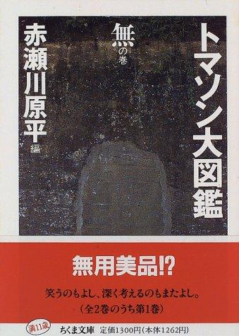 トマソン大図鑑〈無の巻〉 (ちくま文庫)の詳細を見る