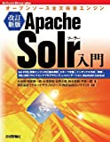 [������] Apache Solr���� ~�����ץ󥽡�����ʸ�������󥸥� (Software Design plus)