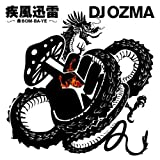 ONE NIGHT CARNIVAL-DJ OZMA