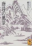 唐詩の風景 (講談社学術文庫)