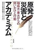 原発災害とアカデミズム: 福島大・東大からの問いかけと行動