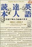 CD付き 英語達人読本