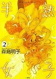 半熟女子: 2 (百合姫コミックス)