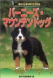バーニーズ・マウンテンドッグ (愛犬の上手な育て方12カ月)