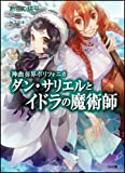神曲奏界ポリフォニカ ダン・サリエルとイドラの魔術師 (GA文庫)